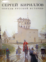 In 1996 The Album of the author's paintings was published on the order of The Parliament of Russia