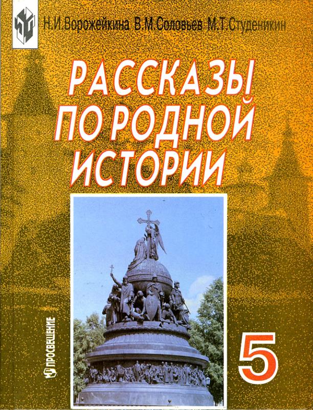 Гдз История 7 Класс Юдовская Учебник Ответы на Вопросы в Учебнике